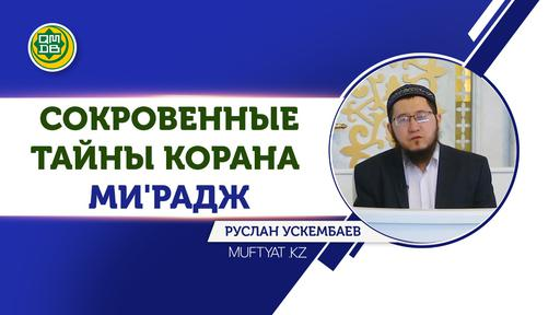 Сокровенные тайны Корана / Ми'радж / Руслан Ускембаев