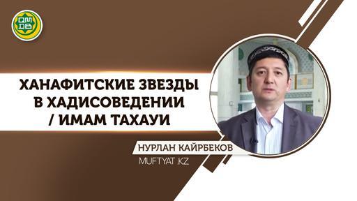 Ханафитские звезды в хадисоведении / Имам Тахауи / Нурлан Кайрбеков