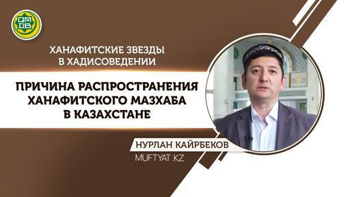 Ханафитские звезды в хадисоведении / Причина распространения ханафитского мазхаба в Казахстане / Нурлан Кайрбеков