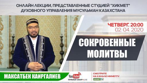 Сокровенные молитвы | Максатбек Каиргалиев