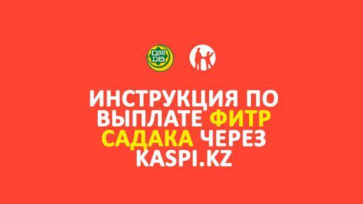 Инструкция по выплате фитр-садака через kaspi.kz
