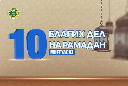 10 БЛАГИХ ДЕЛ НА РАМАДАН