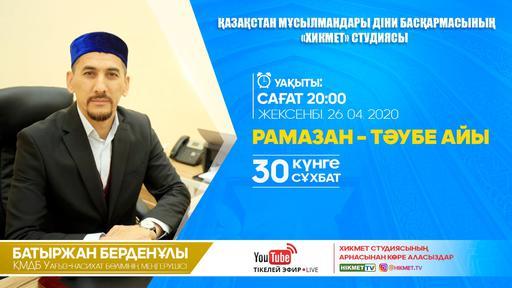 «Рамазан – тәубе айы» | 30 күнге 30 сұхбат | Батыржан Мансұров