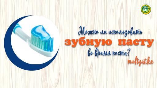 Можно ли использовать зубную пасту во время поста?