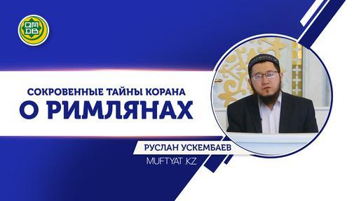 Сокровенные тайны Корана | О римлянах | Руслан Ускембаев