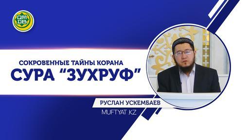 Сокровенные тайны Корана | Сура «Зухруф» | Руслан Ускембаев