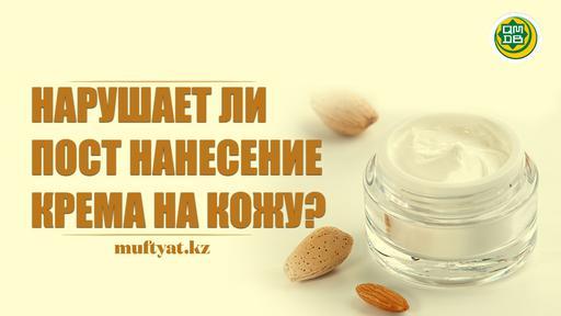 Нарушает ли пост нанесение крема на кожу?