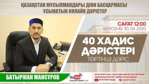 40 хадис | 4-дәріс | Батыржан Мансұров