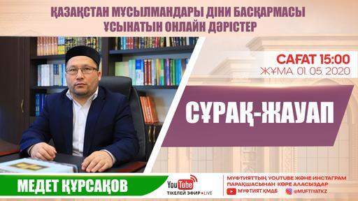 Сұрақ-жауап-6   Медет Құрсақов