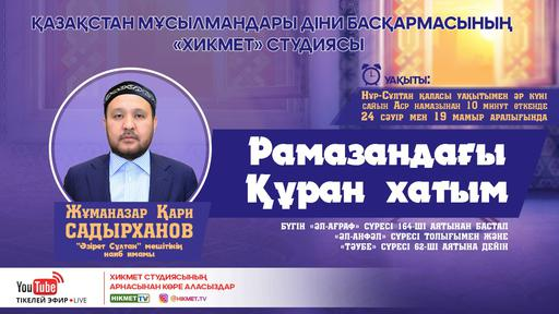 Рамазандағы Құран хатым   8-күн   Жұманазар қари Садырханов