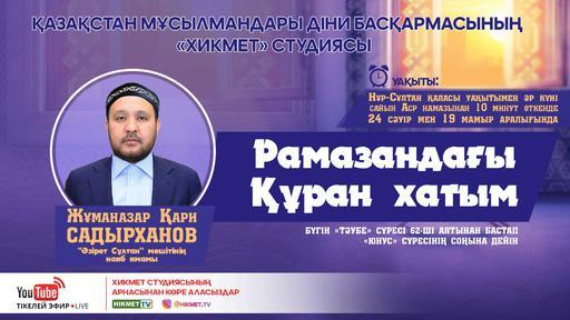 Рамазандағы Құран хатым   9-күн   Жұманазар қари Садырханов