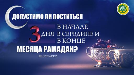 Допустимо ли поститься три дня в начале, три дня в середине и три дня в конце месяца Рамадан?