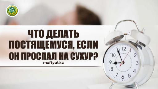 Что делать постящемуся, если он проспал на сухур?