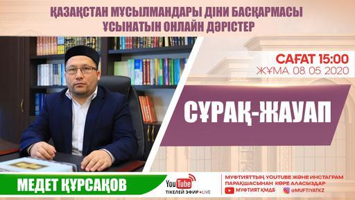 Сұрақ-жауап-7   Медет Құрсақов