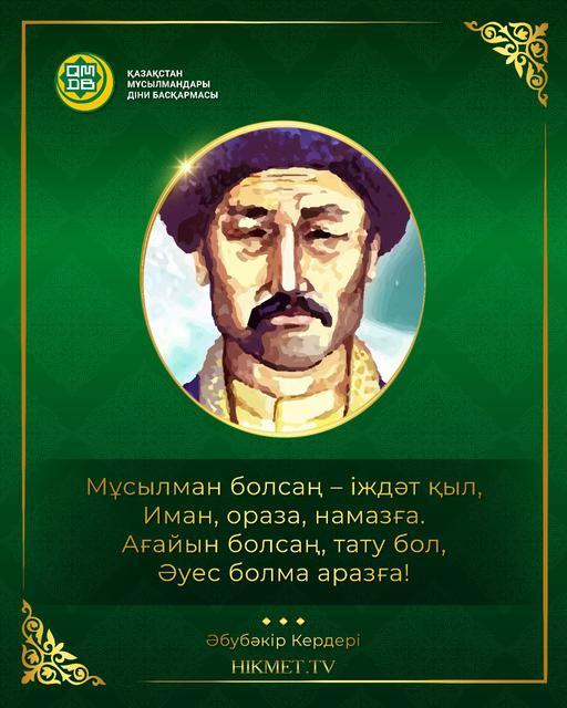 Әбубәкір Кердері