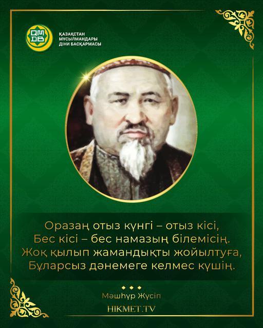 Мәшһүр Жүсіп