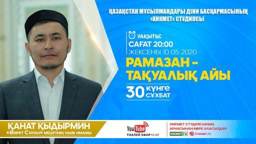 Рамазан – тақуалық айы | 30 күнге 30 сұхбат | Қанат Қыдырмин