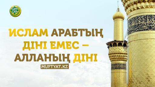 Ислам арабтың діні емес – Алланың діні | Батыржан Мансұров