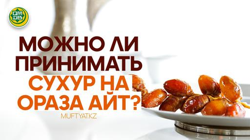 Можно ли принимать сухур на Ораза айт?