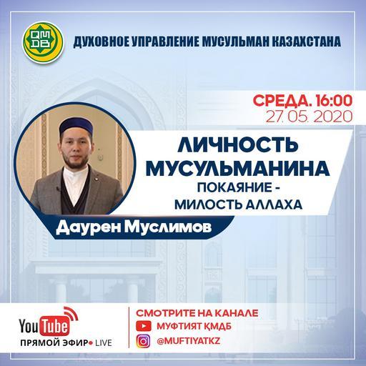 Личность мусульманина: Покаяние – милость Аллаха | Даурен Муслимов