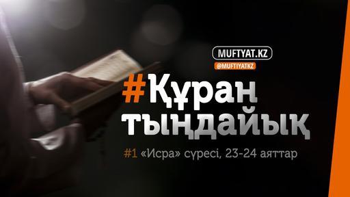 #ҚұранТыңдайық | «Исра» сүресінің 23, 24-аяттары