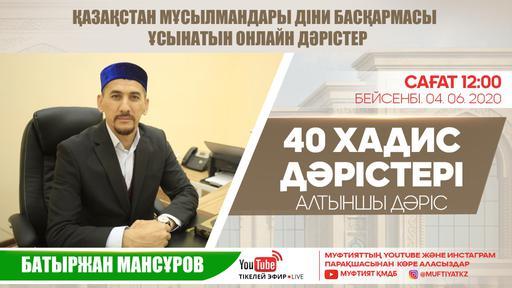 40 хадис | 6-дәріс | Батыржан Мансұров