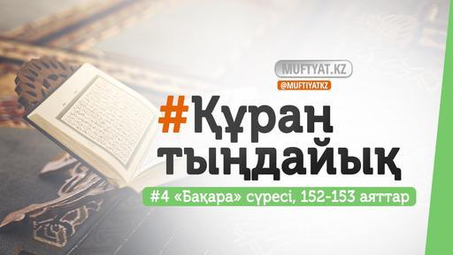 #ҚұранТыңдайық | «Бақара» сүресінің 152, 153-аяттары
