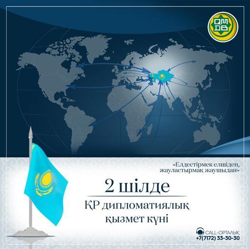 2 шілде – ҚР дипломатиялық қызмет күні