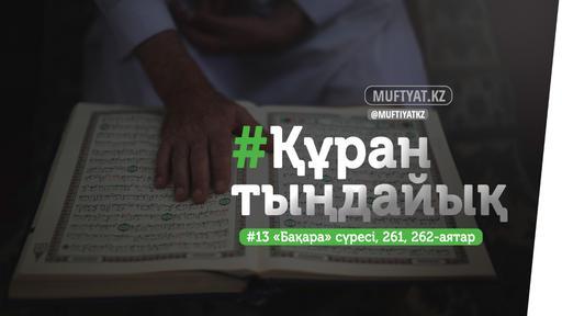 #ҚұранТыңдайық | «Бақара» сүресінің 261, 262-аяттары