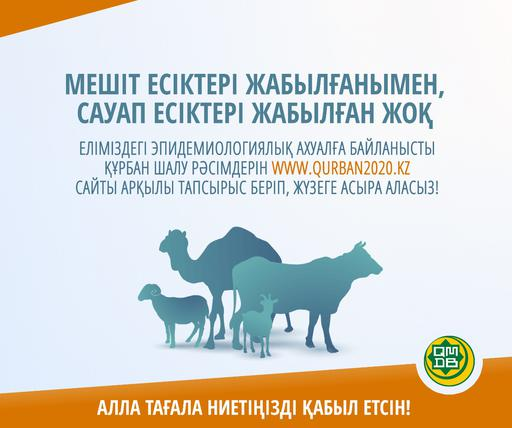Qurban2020.kz
