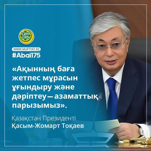 #Абай175: Мемлекет басшысының сөзі