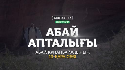 Абай апталығы   Абай Құнанбайұлының 13-қара сөзі