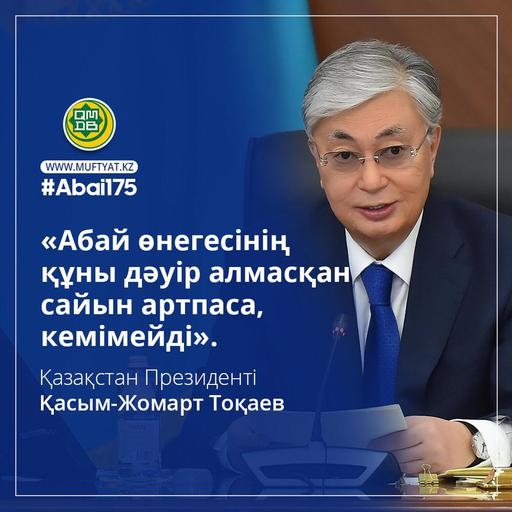 #Abai175: Президент сөзі