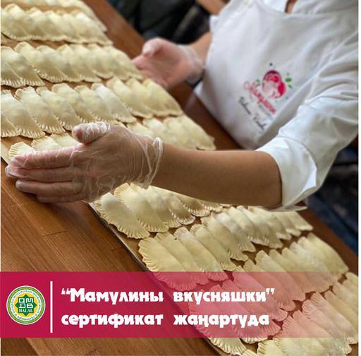 Халал Даму: «Мамулины вкусняшки» сертификат жаңартуда