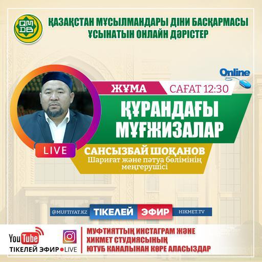 Құрандағы Мұғжизалар - 2   Сансызбай Шоқанов