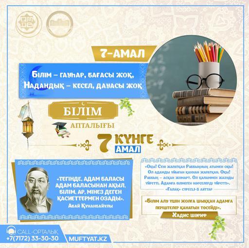 Білім апталығы. 7-амал