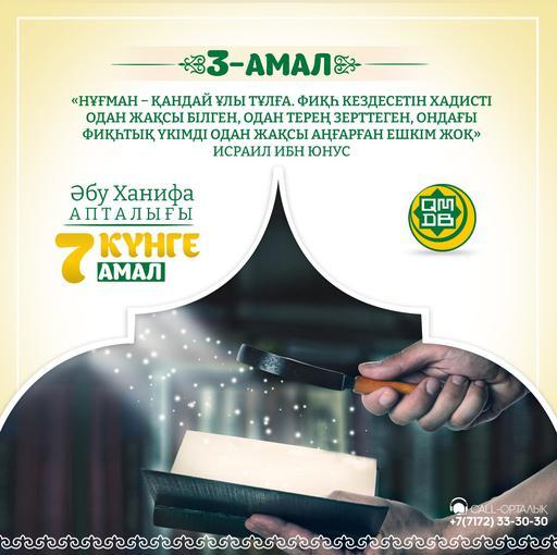 Әбу Ханифа апталығы. 3-амал
