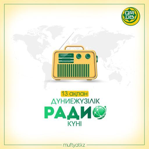 13 ақпан – Дүниежүзілік радио күні