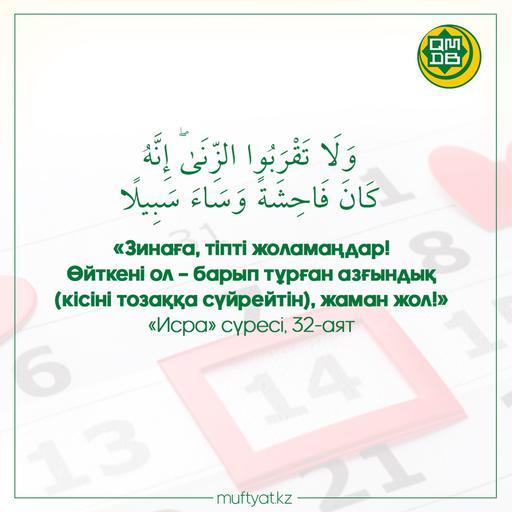 «Исра» сүресі, 32-аят