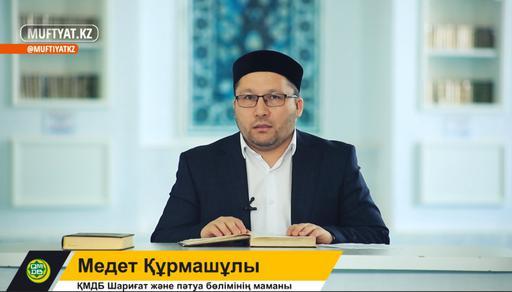 Ислам ғибадаты | 3-дәріс: Тері, құдықты тазалау, қалдық судың үкімдері | Медет Құрмашұлы