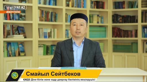 Ислам тарихы   24-дәріс: Хайбар соғысы-1   Смайыл Сейтбеков