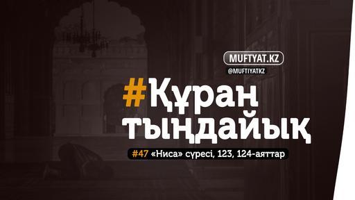 #ҚұранТыңдайық   «Ниса» сүресінің 123, 124-аяттары