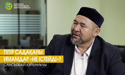 Пітір садақаны имамдар «не істейді»? | Сансызбай Құрбанұлы