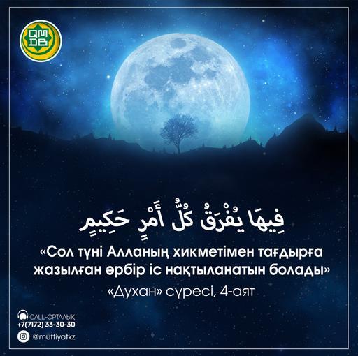 «Духан» сүресінің 4-аяты
