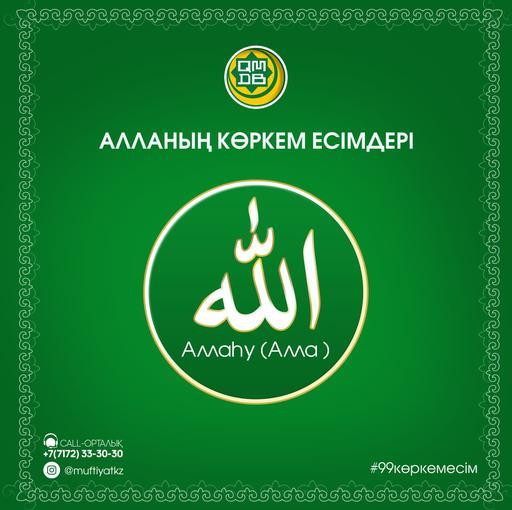 99 көркем есім: Аллаһу