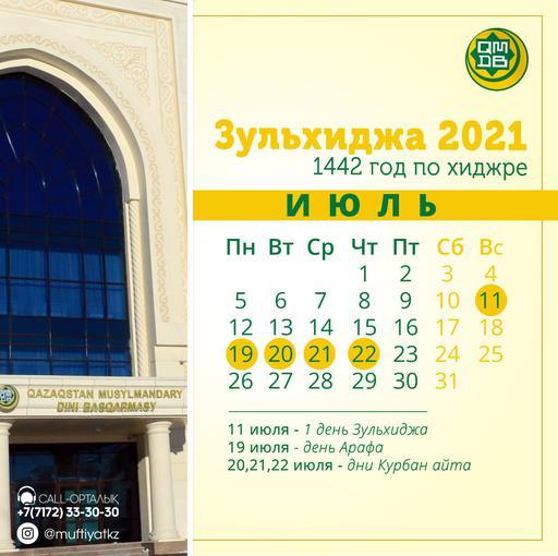 Месяц Зульхиджа (2021)