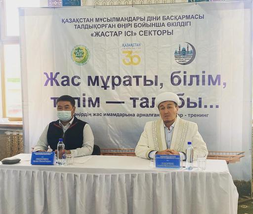 Талдықорған: Жас имамдарға арналған семинар өтті
