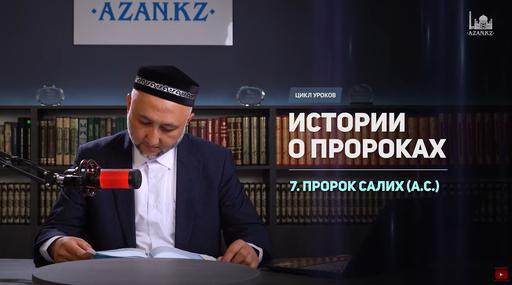История пророков: Урок 7: Салих (а.с.) | Нурмухаммад Иминов