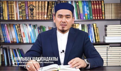Алла Тағалаға қатысты әдептер | Нұрлыбек Күзенбаев