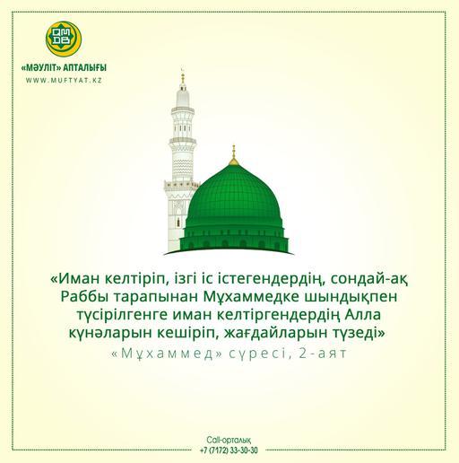 «Мұхаммед» сүресі, 2-аят